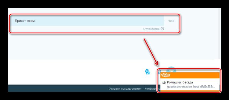Отправка сообщения через браузер в Скайп