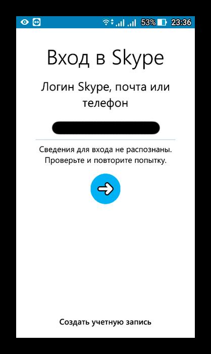 Ответ сервиса на попытку входа со смартфона в Скайп, используя мобильный номер