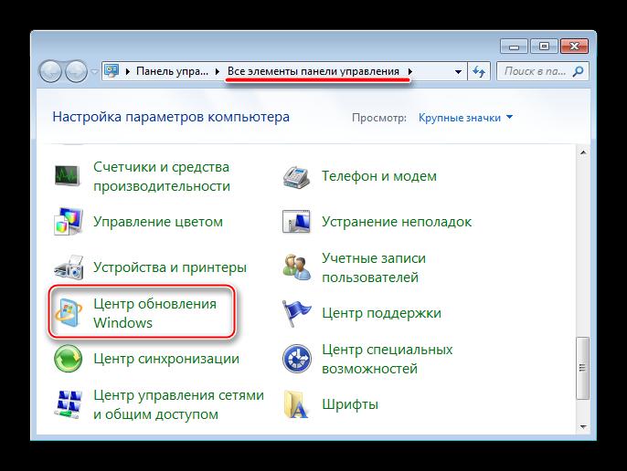 Панель управления - Центр обновления Windows