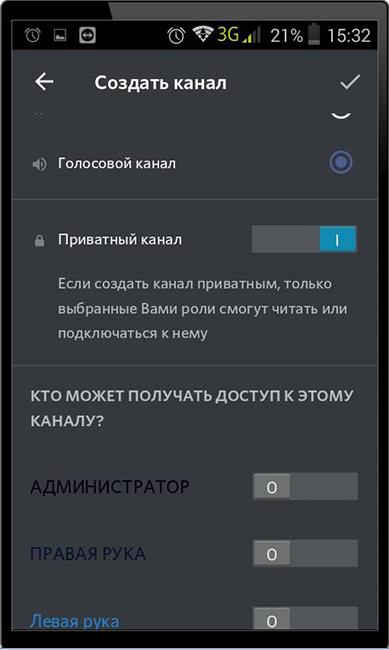 Параметры канала Discord