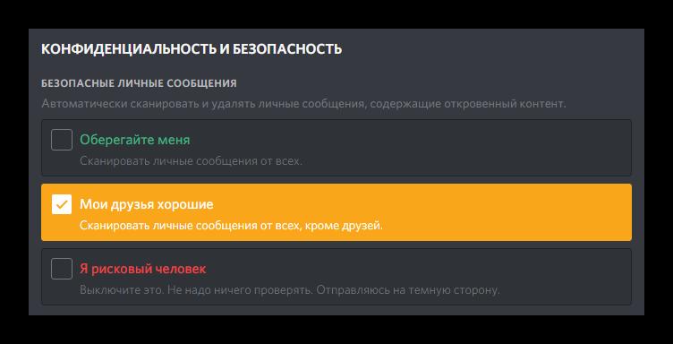 Параметры конфиденциальности в программе Discord