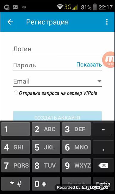 Параметры регистрации в Виполе