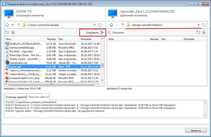 Передача APK файла Виполе через TeamViewer
