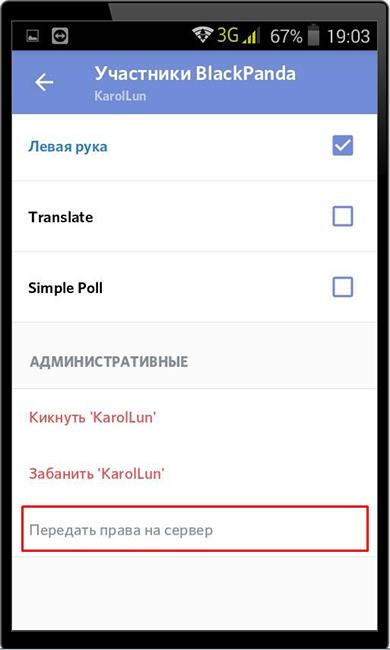 Передача прав на сервер Discord другому пользователю