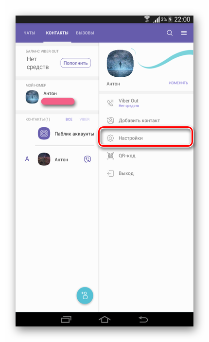 Переход к основному меню настроек Viber
