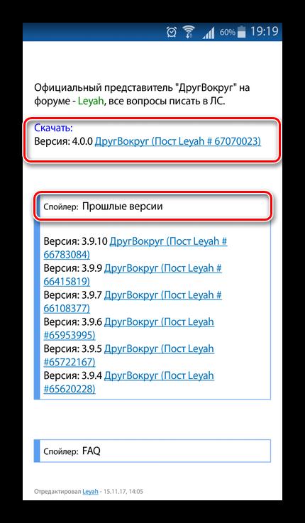 Переход к постам с apk-файлом ДругВокруг на 4 PDA