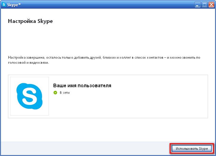 Переход к работе Skype