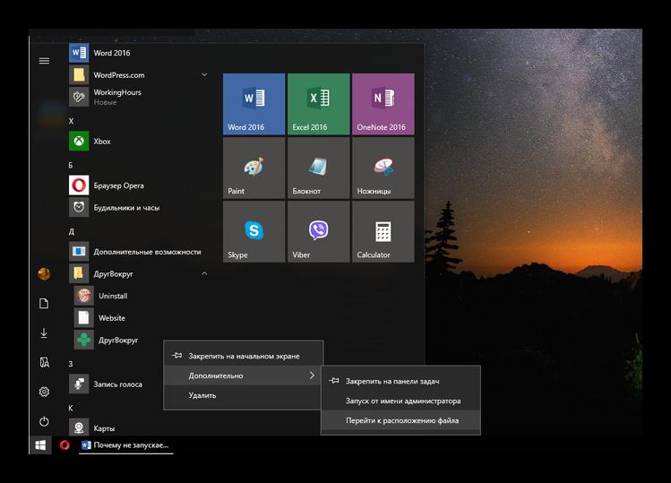 Переход к расположению файлов ДругВокруг в Windows 10