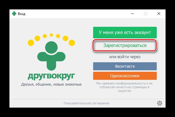 Переход к регистрации профиля ДругВокруг на компьютере