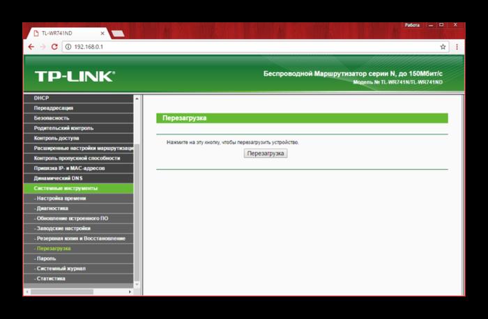 Перезагрузка доступа к интернету через веб-интерфейс