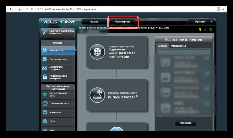 Перезагрузка роутера через страницу браузера