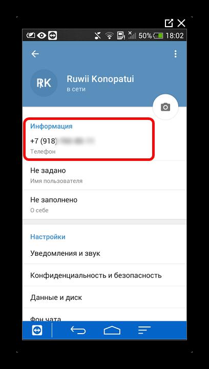 Персональные данные в Telegram