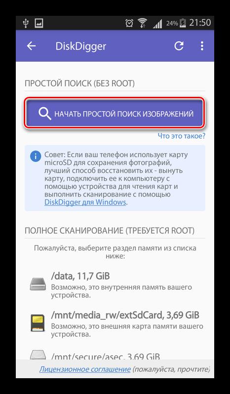 Первоначальный интерфейс DiskDigger