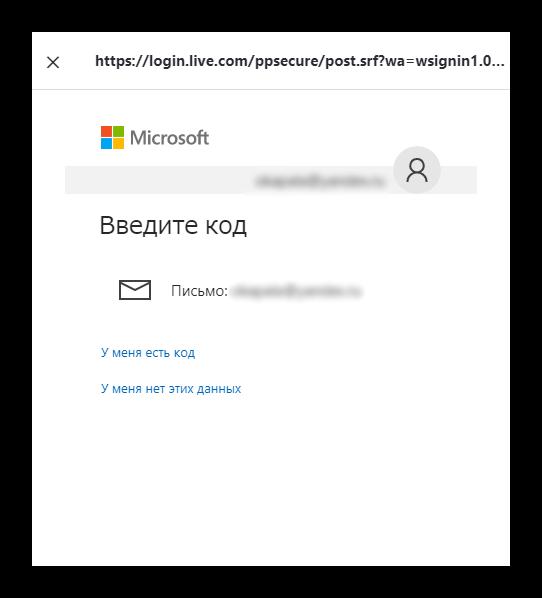 Письмо с кодом удаления Скайп
