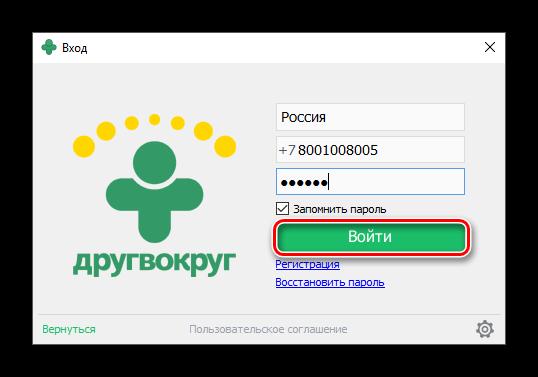 Подключение к ДругВокруг на компьютере после получения пароля на телефон