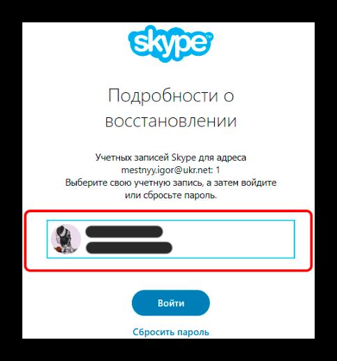 Подробности о восстановлении доступа в Скайп