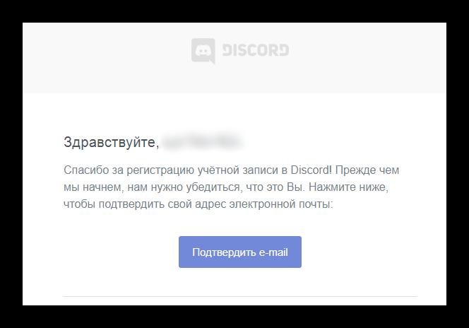Подтвердите свой email в Discord