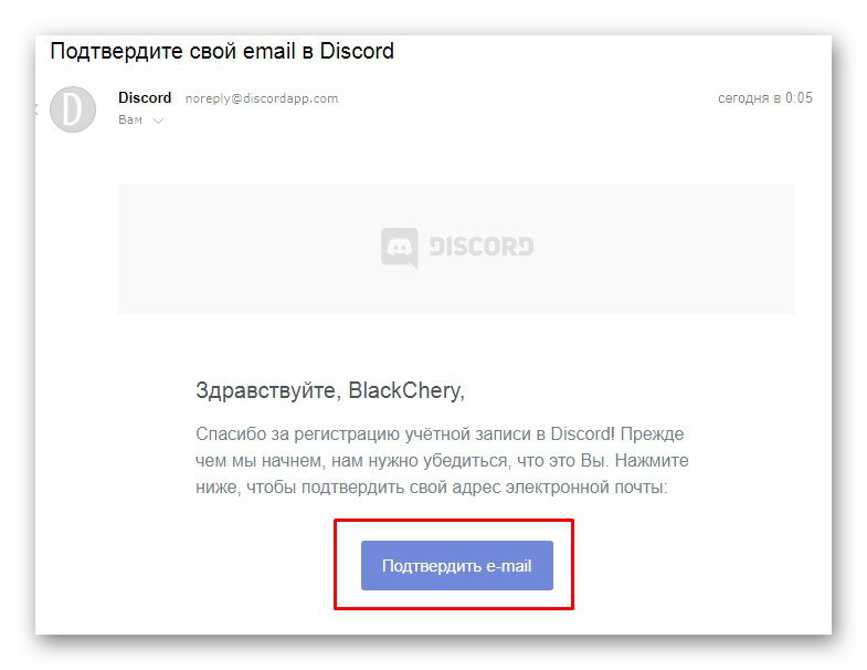 Подтверждение аккаунта Дискорд через электронную почту
