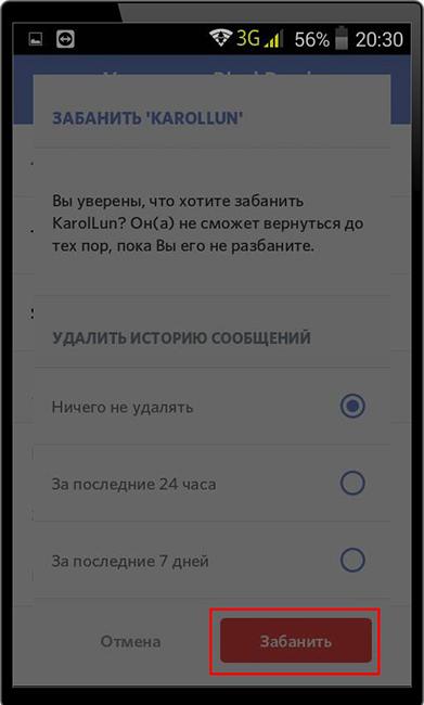Подтверждение действия блокировки пользователя Discord