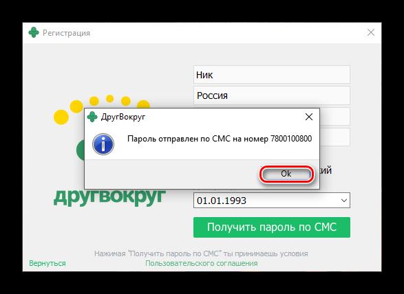 Подтверждение отправления СМС-кода ДругВокруг на телефон