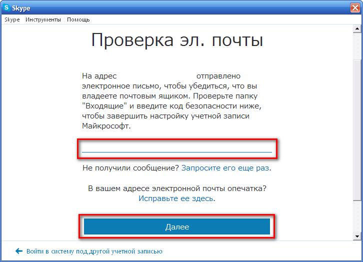 Подтверждение почты Skype