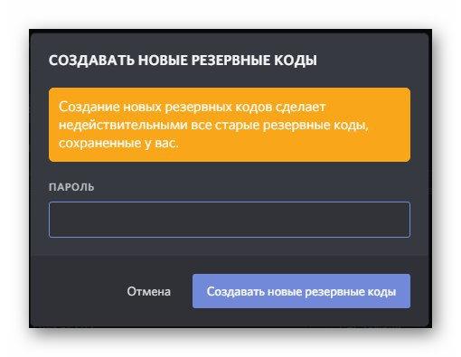 Подтверждение создания новых резервных кодов с помощью пароля от аккаунта Дискорд