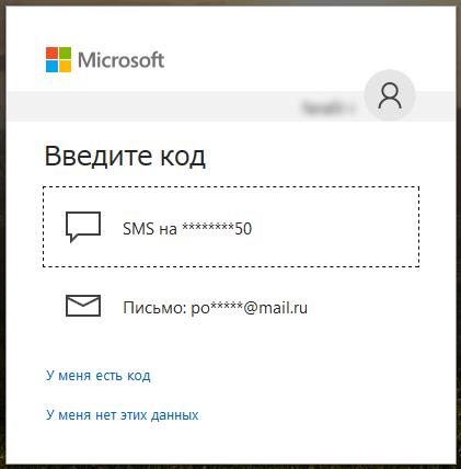 Подтверждение учётной записи на сайте Microsoft
