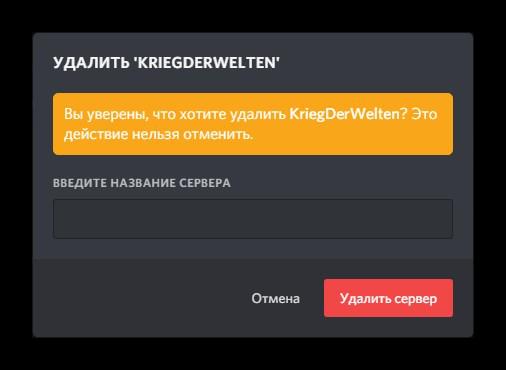 Подтверждение удаления сервера в Дискорде