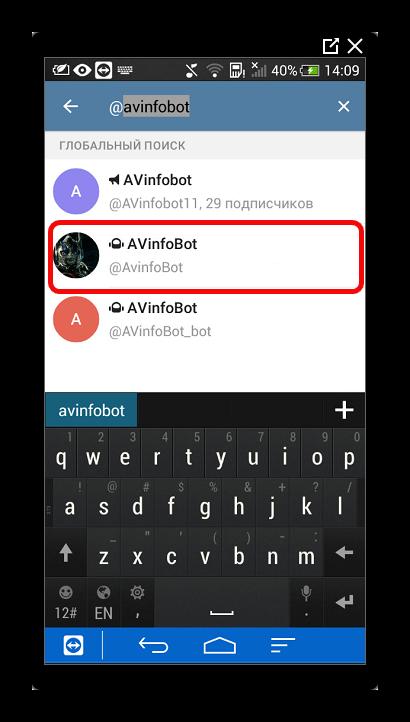 Поиск AVinfoBot