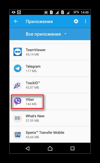 Поиск Вайбера в разделе приложения