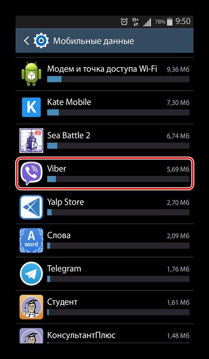 Поиск Viber в перечне приложений