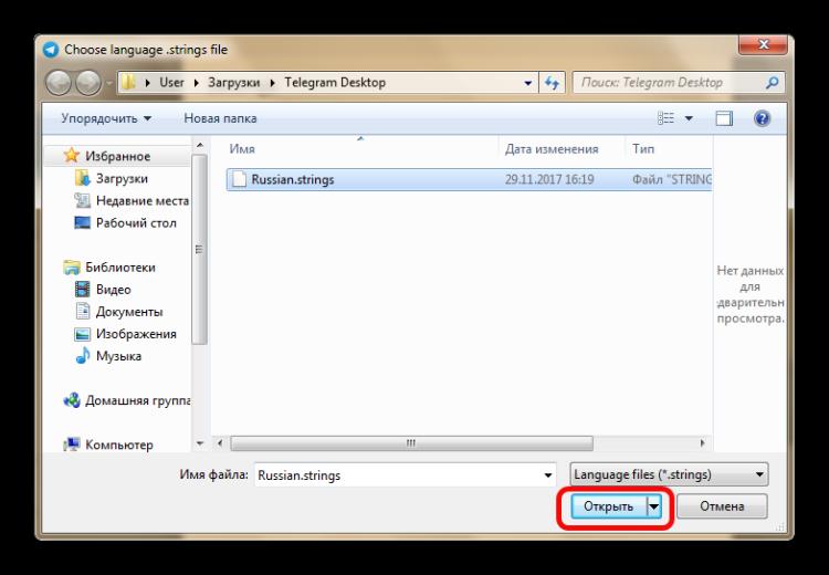 Поиск файла локализации Телеграмм