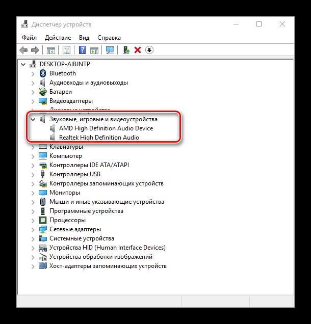 Поиск микрофона среди устройств Windows 10