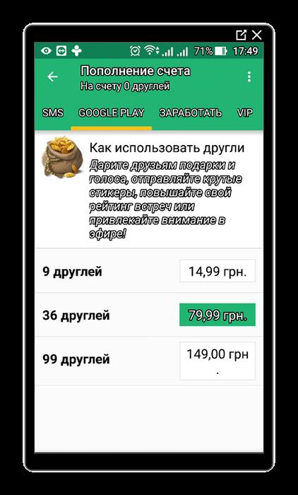 Покупка друглей при помощи Гугл Плей