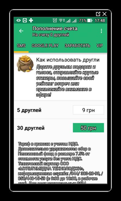 Покупка друглей при помощи смс на смартфон