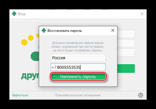 Получение нового пароля по СМС для ДругВокруг