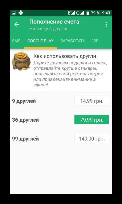 Получить другли в Друг Вокруг при помощи Google Play