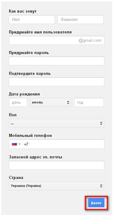 Поля регистрации Gmail