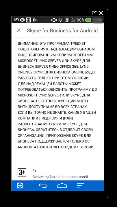 Пользовательское соглашение Microsoft для Скайп бизнес