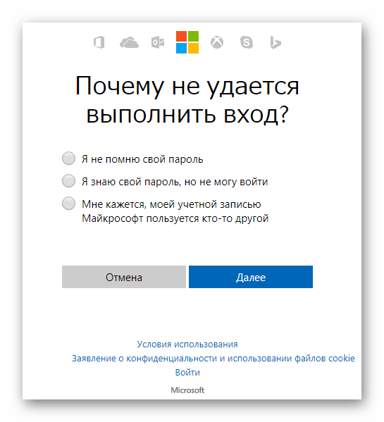 Помощник восстановления доступа к аккаунту Скайп