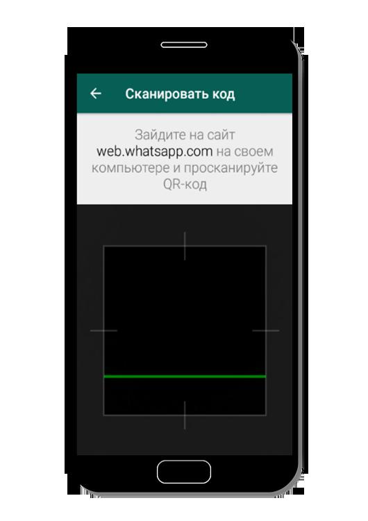 Появляется экран сканирования QR кода, который нужно будет поднести к монитору компьютера
