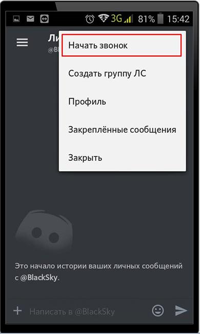 Позвонить пользователю в Дискорде