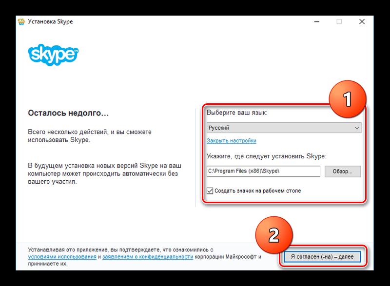 Предварительные настройки клиента Skype