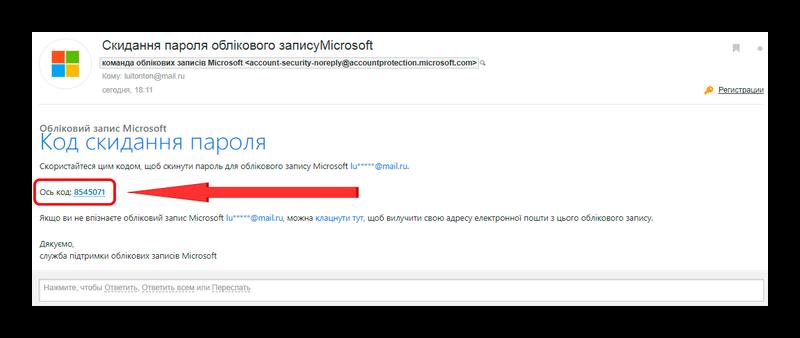 Пример письма с кодом от Скайп