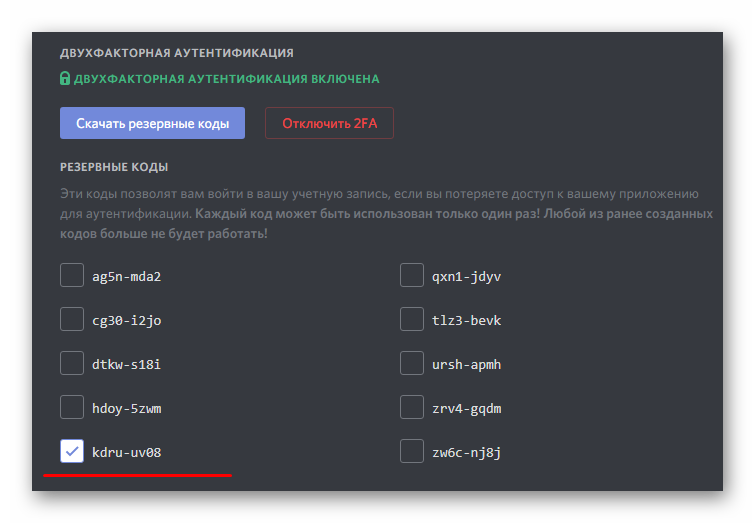 Просмотр использованных резервных кодов для доступа в Дискорд