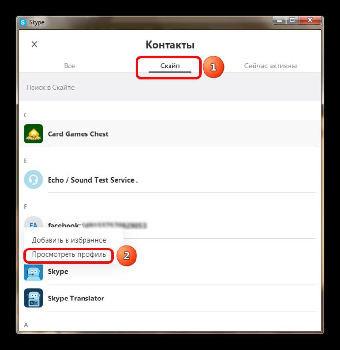 Просмотр профиля из контактов Скайп