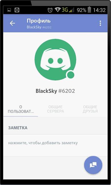 Просмотр уникального идентификатора для добавления пользователя в друзья Discord