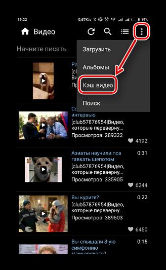 Процесс открытия кэша видеозаписей из меню видео в приложении Kate Mobile