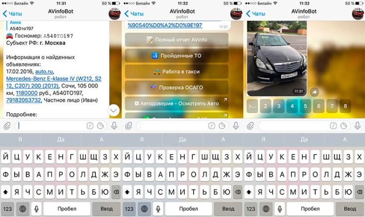 Проверка авто по номеру в telegram