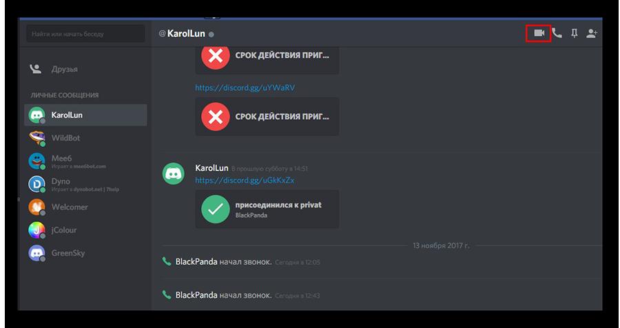 Проверка осуществления видео звонка в личном чате Discord
